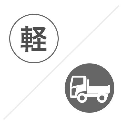 軽自動車から4トントラック・ダンプとあらゆる車輌に対応!